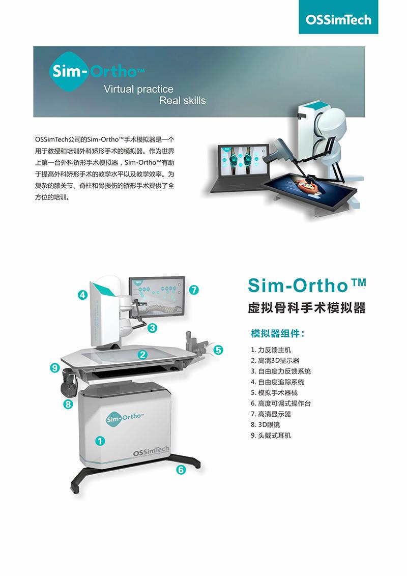 Sim-Ortho骨科开放手术模拟器02.jpg