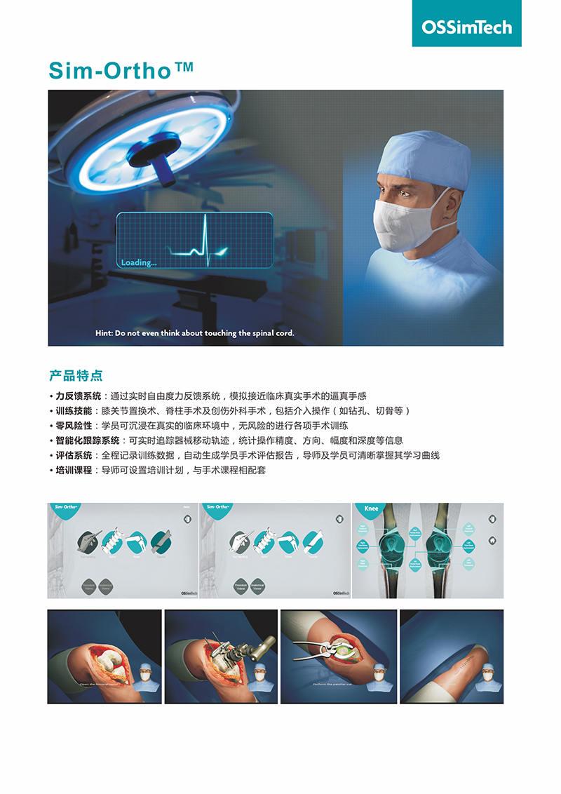 Sim-Ortho骨科开放手术模拟器04.jpg