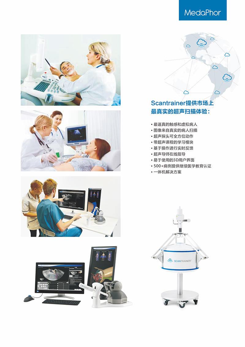 ScanTrainer超声虚拟训练模拟器02.jpg