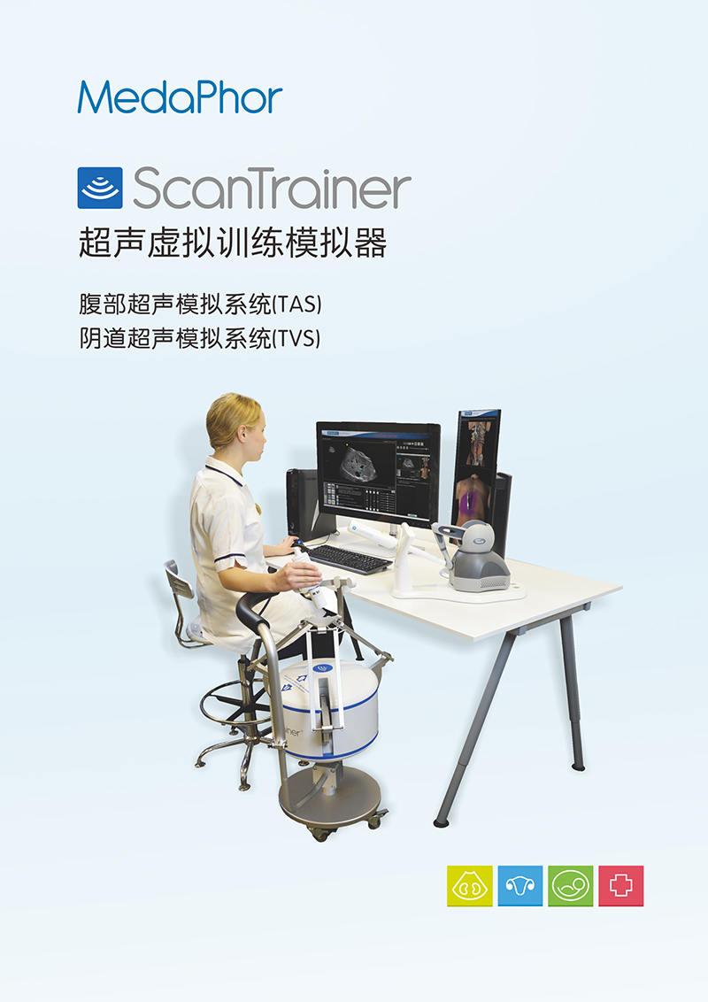 ScanTrainer超声虚拟训练模拟器01.jpg