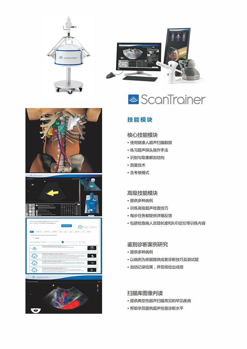 ScanTrainer超声虚拟训练模拟器03.jpg