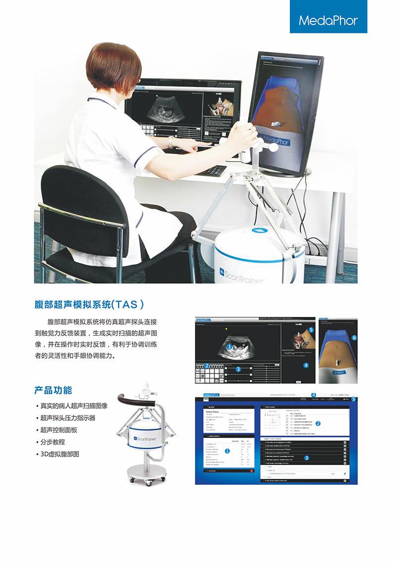 ScanTrainer超声虚拟训练模拟器04.jpg