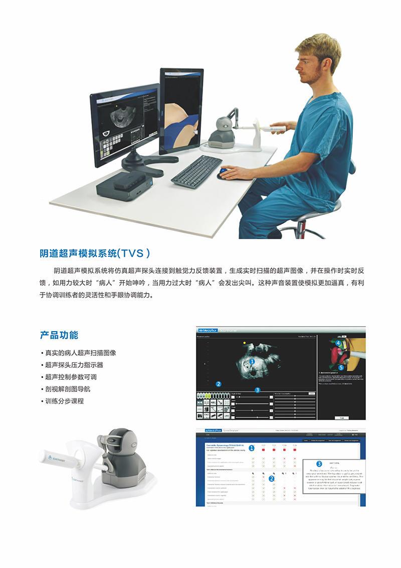 ScanTrainer超声虚拟训练模拟器05.jpg