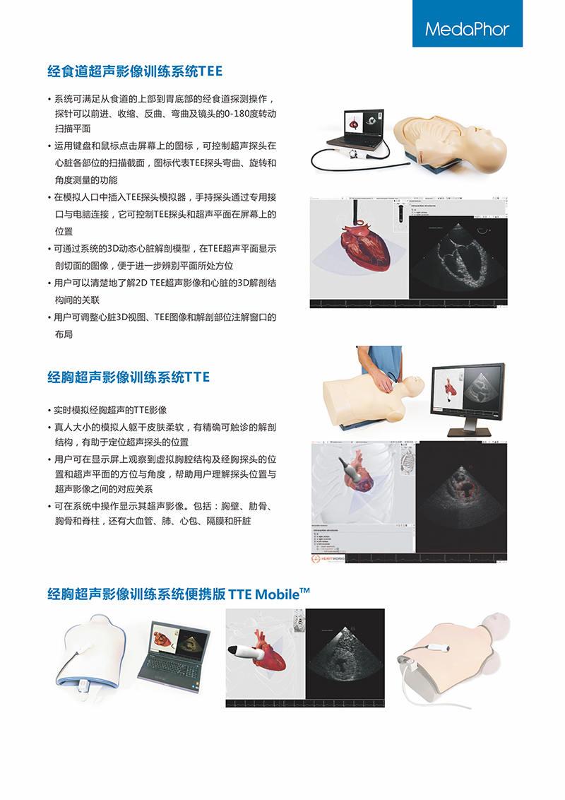 HEARTWORKS-TEE、TTE心动超声检查模拟器03.jpg